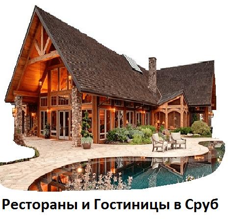гостиницы и рестораны.