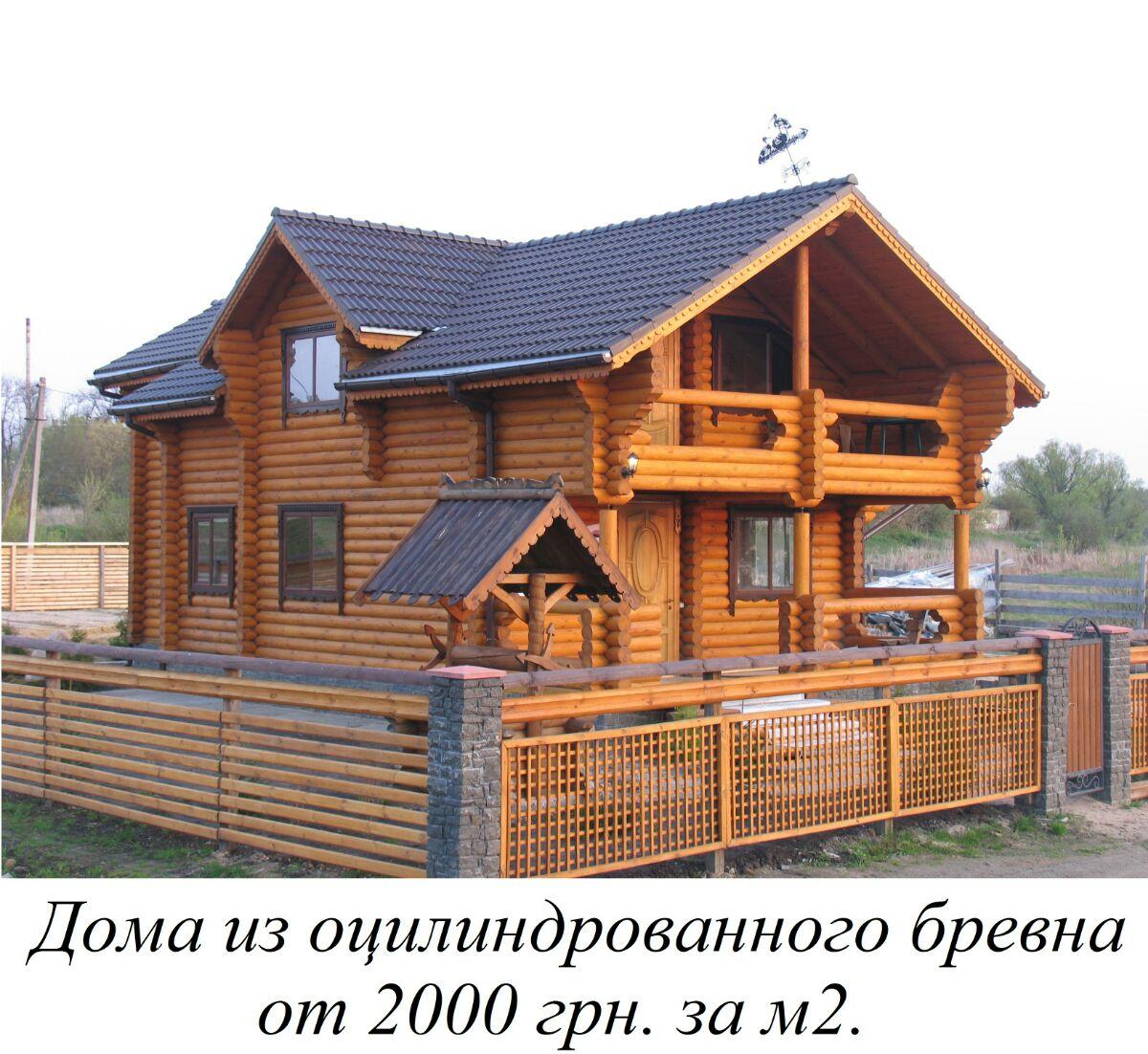 Дома в Сруб