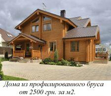 Деревянные дома из бруса - проектирование и строительство в Киеве.