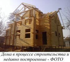 Дома в процесе строительства и недавно построенные